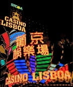 The Grand Lisboa is part of the Lisboa Hotel